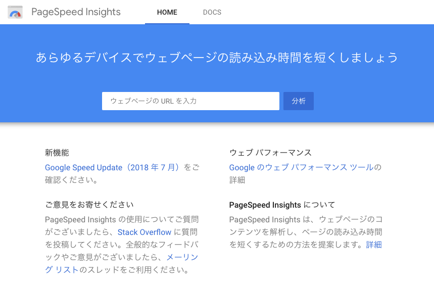 page speed insightsトップ画面