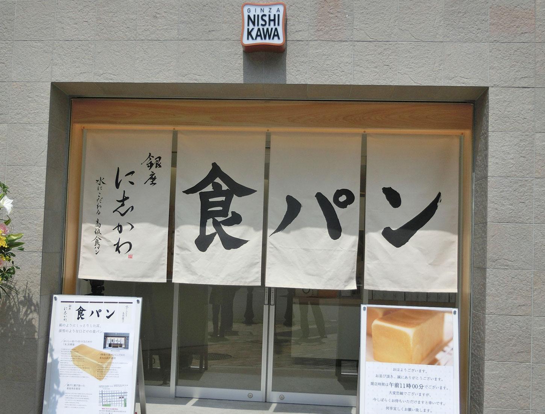 銀座に志かわ名古屋伏見店
