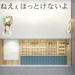 高級食パン専門店「ねえぇほっとけないよ」名前のインパクトがハンパない!