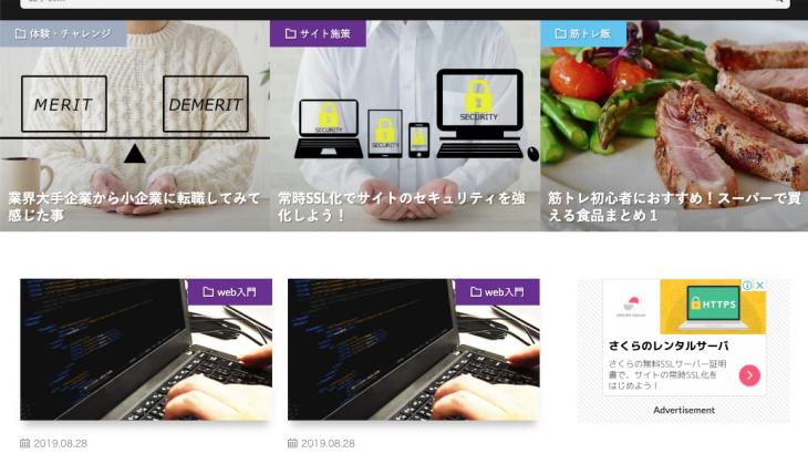 【初心者必見!】ブログサイトページの構築方法