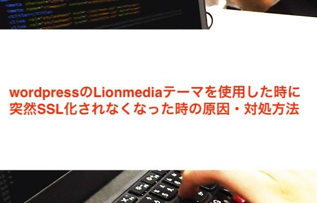 【wordpress】LION MEDIA使用時に一部画面でSSL化されなくなった時の原因・対処方法