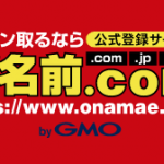 【簡単!】お名前.comでドメインを取得する方法