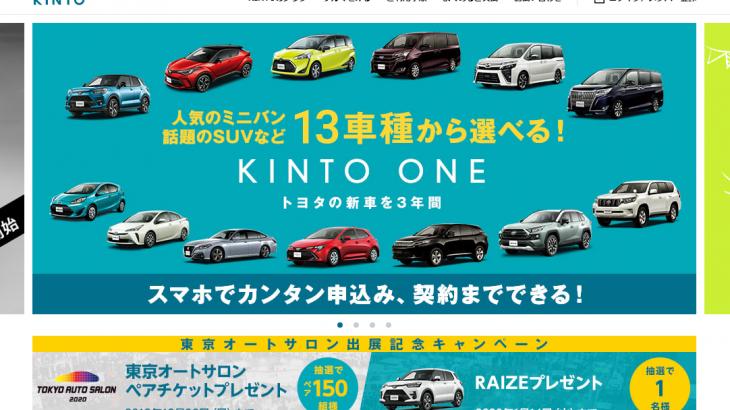 【高い?】トヨタのサブスク新サービス「KINTO」