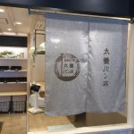 長野県諏訪市のベーカリー「太養(たいよう)パン」が今大人気!