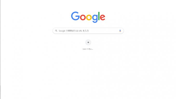 google chromeの背景・カラーを変更する方法
