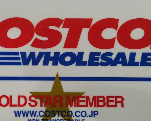コストコの会員登録方法・年会費はいくら?