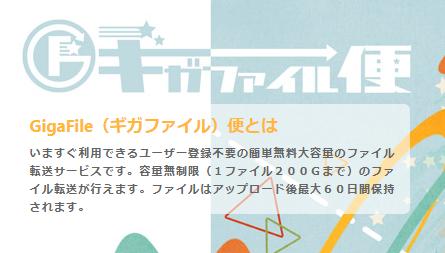 【無料/大容量】おすすめのファイル転送サービス「ギガファイル便」