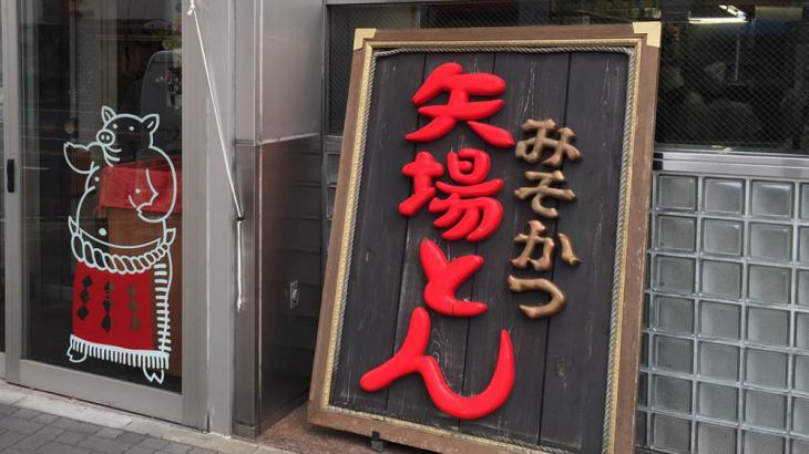 名古屋名物ならココへ!味噌かつ「矢場とん」