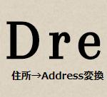 住所を英語変換する時におすすめの無料サービス「JuDress」