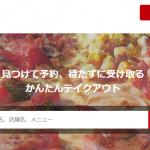 有名店のメニューも!テイクアウト可能な飲食店検索ができるおすすめサイト