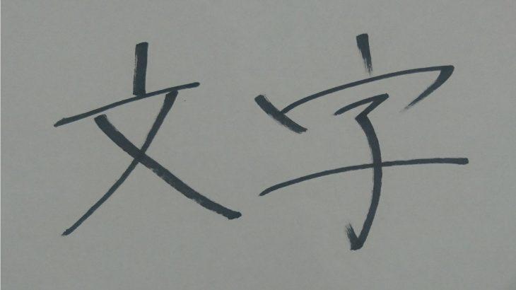 【イラストレーター】紙に書いたペン字をトレースする方法