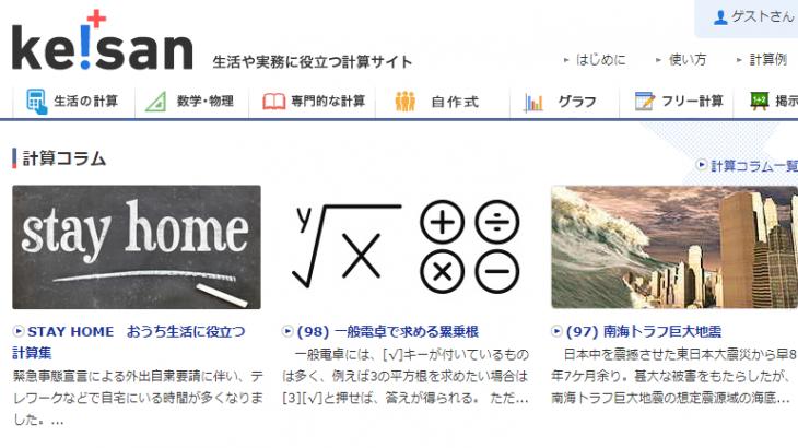 事務処理を行う際に役立つ無料Webツール「keisan」