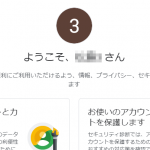google chromeのアカウントを作成する方法