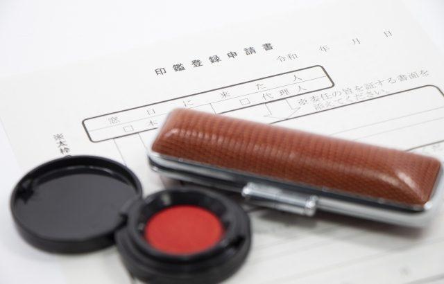 【初めてでも安心】印鑑登録証明書の取得方法