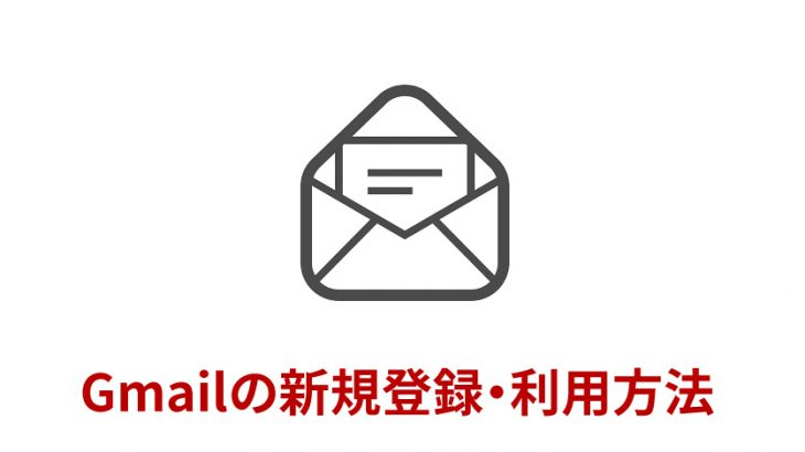 Gmailを新規登録・利用する方法
