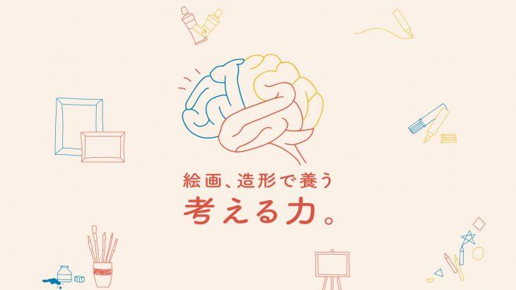 名古屋市南区新瑞橋エリアに子供向け絵画造形教室がオープン!