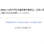 Google Chromeの各アプリケーションが利用できなくなった時の対処方法