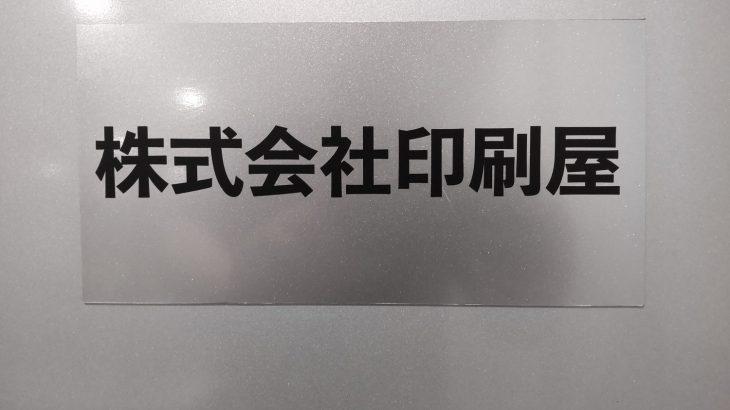 営業車・ポストにも貼れる社名表示・表札マグネットステッカー