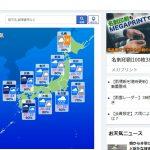 天気予報・災害時におすすめなWebツール・サイトまとめ